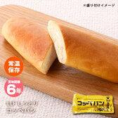 LLF非常食 超しっとりコッペパン100g(ロングライフブレッド/防災パン/パックパン/パック入りパン/美味しい)