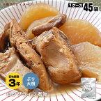 レトルト和惣菜ぶり大根200g[45袋=15×3箱]【後払い不可】(ロングライフ 和風煮物 非常食 おかず 長期保存)