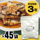 レトルト惣菜いわし生姜煮150g[45袋=15×3箱](ロングライフ/和風煮物/非常食/おかず/長期保存)