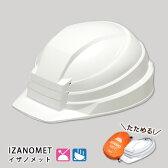 防災用ヘルメット『IZANOMET』ホワイト(イザノメット/ABS樹脂/頭部保護/プロテクター/たためる/コンパクト)