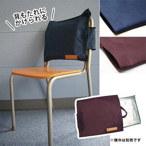 背もたれに掛けられる子供用防災頭巾カバートップカバーブルー(子供用/防災ずきん)