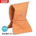防災頭巾[Kタイプ]オレンジ(子供用/防災ずきん)