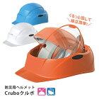 折りたたみヘルメット『Cruboクルボ』(防災用折りたたみ式ヘルメット)