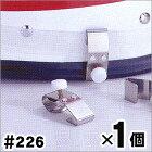 ゴーグルクリップ226×1個