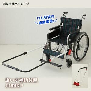 【防災グッズ】車いすに常時固定しておくタイプです。JINRIKI®(じんりき)けん引式車いす...