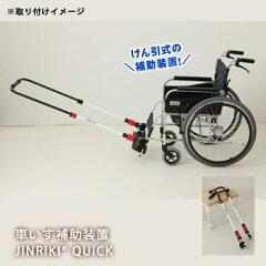 JINRIKI® QUICK(クイック)けん引式車いす補助装置(ジンリキ/災害/救助/避難/救出/担架/リヤカー)