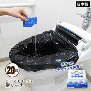 非常用トイレどこでもトイレ『便リーナ』20回分セット(簡単トイレ/簡易トイレ/非常用トイレ/便袋/スペア袋)
