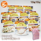 非常食尾西食品のアルファ米10種『しっかりご飯セット』(アルファー米/ごはん/保存食)