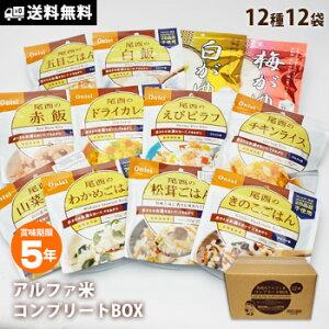 非常食セット ご飯 5年保存 尾西食品のアルファ米12種コンプリートBOX 防災セット ご飯