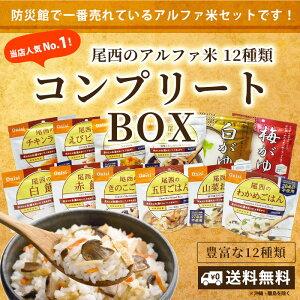 尾西食品のアルファ米12種『新しくなったコンプリートBOX
