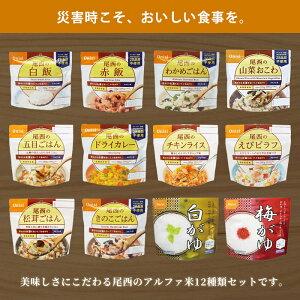 非常食尾西食品のアルファ米12種『新しくなったコンプリートBOXR』【送料無料】【レビューでプレゼント付き】