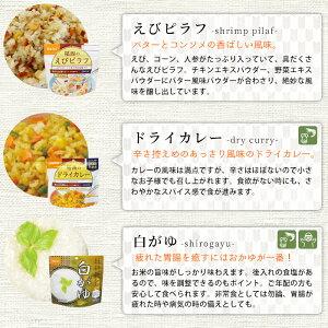 非常食セットご飯5年保存尾西食品のアルファ米12種コンプリートBOX(防災セットご飯)