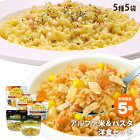 ちょっと素敵な非常食5種セット「洋食セット」(アルファー米/非常食/ご飯/保存食/パスタ)