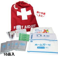 防災館オリジナル救急セットA(救急箱/ファーストエイド)