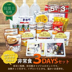 非常食約10食5年保存『3DAYS非常食セット』3日分+αの保存食セットスリーデイスセット