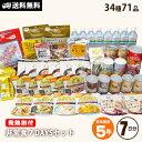 【4月22日入荷予定予約販売】非常食充実7DAYSセット 発