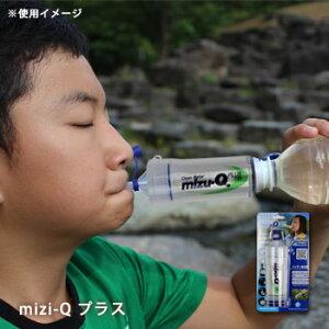 携帯型浄水器mizu-QPLUS本体(飲料水確保非常災害用カートリッジ方式浄水化アウトドアキャンプトレッキング飲み水飲料水)