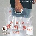 非常用飲料水袋 手さげ式 4リットル用×1枚 給水袋 水の運搬 断水対策[M便 1/2]の商品画像
