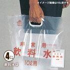 非常用飲料水袋4リットル用
