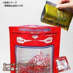 発熱剤とセットでお買い求めください。モーリアンヒートパック専用加熱袋1袋[M便 1/10]