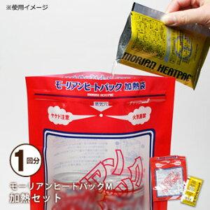 モーリアンヒートパック加熱袋×1、発熱剤M(28g)×1回分[M便 1/3]