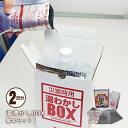 湯沸しボックス[フルセット]2回分(湯沸かしBOX 湯沸しBOX 湯沸かし 湯わかし)