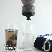 セイシェルサバイバルプラス専用交換フィルター(浄水器/濾過/ろ過/カートリッジ)