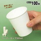 ペーパーカップ205ml×100個入SM-205-3(紙コップ/使い捨て)