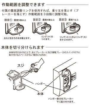 スイッチ断ボール3(地震火災予防/通電火災防止/電源遮断)