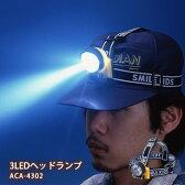 3LEDヘッドライトACA-4302(LED/防水/ヘッドランプ)