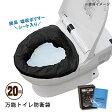 非常用トイレ防衛袋(ぼうえいたい)便袋20枚セット(簡単トイレ/簡易トイレ/非常用トイレ/便袋/スペア袋)