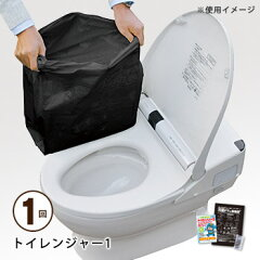 トイレンジャー1[1枚入り](簡単トイレ/簡易トイレ/非常用トイレ/便袋/スペア袋)[M便 1…