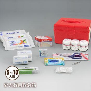 少人数用救急箱(約5〜10人用/No:007-70086)