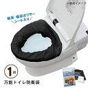 非常用トイレ防衛袋(ぼうえいたい)1回分セットポケットティッ...