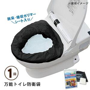 トイレ防衛袋1