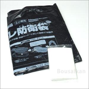 トイレ防衛袋3