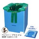 ベンリープラ段組み立てトイレPKT-1W[和式兼用タイプ](プラダン/非常用/災害備蓄/組立式トイレ/簡易トイレ/折畳み/折りたたみ)