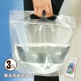 日本製でお買い得!給水袋マチ付き3リットル用E-005[M便 1/2]