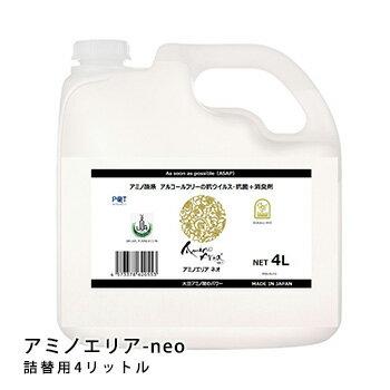 抗ウイルス・抗菌剤 大豆抽出アミノ酸由来で安全・安心のアミノエリア-neo 詰替え用4リットルポリ容器 アルコールフリー 国際ハラール認証 10年保存 AMA-N-4R おひとり様1点限り