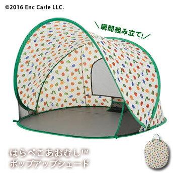 公園 テント おすすめ 人気 キャラクター かわいい 子ども logos ロゴス  オープンタイプ ポップアップテント