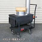 イベント・防災ストーブ(炊き出し/煮炊き/炊出し/炊飯/大型/避難所)