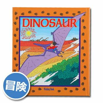 ウィッシングブック『恐竜DINOSAURUS』【後払い不可】(冒険 入学祝い 絵本 プレゼント) [M便 1/1]