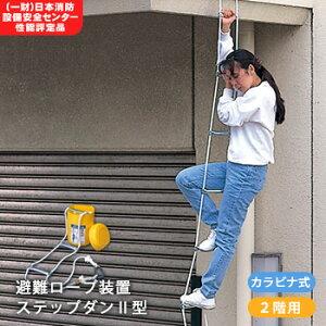 ステップダン2カラビナ式5013(2階用)
