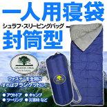 コンパクトに収納アウトドアや非常時にも!あると便利な1人用寝袋◇寝袋シュラフネイビー