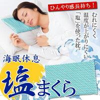 塩まくら塩枕蒸れない一年中使える枕氷枕の代用にもひんやり気持ちいい(検索:枕肩こり寝具睡眠グッズ睡眠枕まくらクッションそばがら枕寝室リラックスグッズひえひえ)まとめ買い◇塩まくら