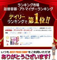 香水アトマイザー送料無料!(メール便)クイックアトマイザー送料込◇香水アトマイザー