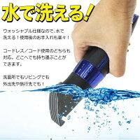 洗い充電式交流式ウォッシャブルバリカンアタッチメント2種くし付コードレスバリカン