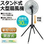 �����!������̵��!�ʥ��ȥ��緿����������߱���30cm������ɼ������������̹����դ�⤵83cm��115.5cm�ޤꤿ�����ӥ�����ɼ�Ǽ��ǽ(����:���������ѥ������������������졼�����۴ĵ�������)��������30cm����OPF-30SF