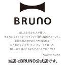 【公式】 BRUNO ブルーノ ホットプレート グランデサイズ 大きめ プレート2種 (たこ焼き 平面) レシピブック 電気式 ヒーター式 1200W 最大250℃ 大型 大きい おしゃれ かわいい 可愛い 蓋 ふた付き 温度調節 4人用 5人用 大人数 洗いやすい 大型 焼肉 2