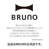 【公式】BRUNOブルーノ横幅135mm×高さ96mm×奥行246mmホットサンドメーカーシングルコンパクトおしゃれお洒落かわいい可愛いタイマー朝食プレートパントーストホワイトレッドBOE043